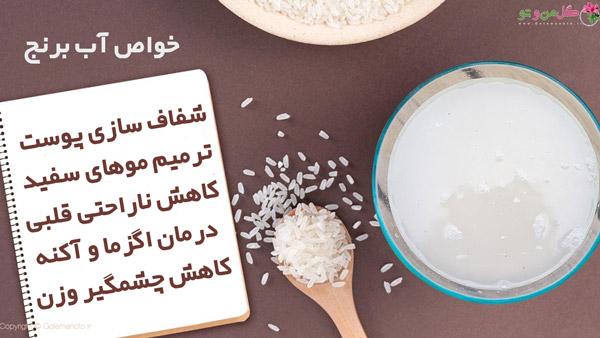 خواص آب برنج برای پوست و سلامتی
