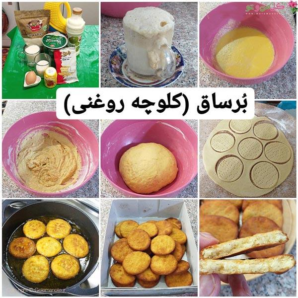 طرز تهیه شیرینی برساق خانگی