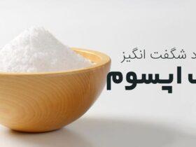 کاربرد نمک اپسوم
