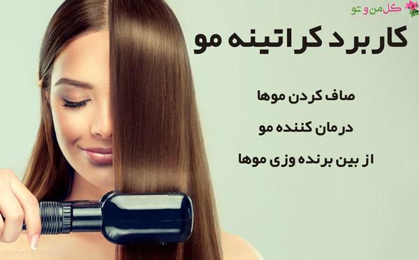 کراتین مو چیست و چه کاربردی دارد؟