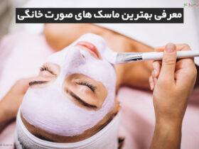 انواع ماسک صورت خانگی