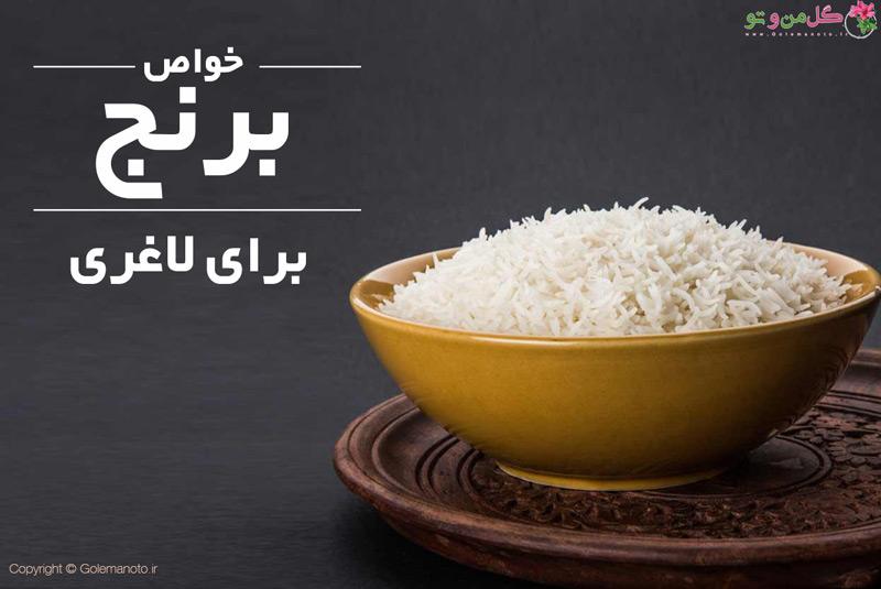 خواص برنج برای لاغری