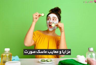 فواید ماسک صورت برای شادابی