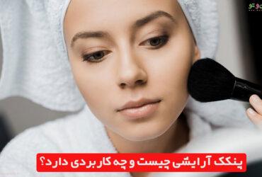 پنکک آرایشی چیست و کاربرد آن