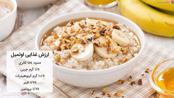 اوتمیل صبحانه رژیمی