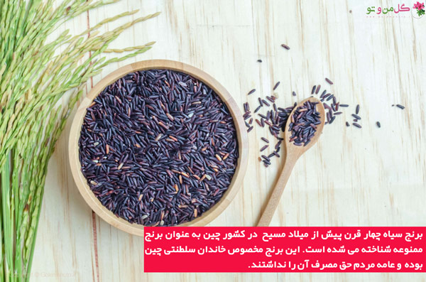 برنج سیاه چیست؟