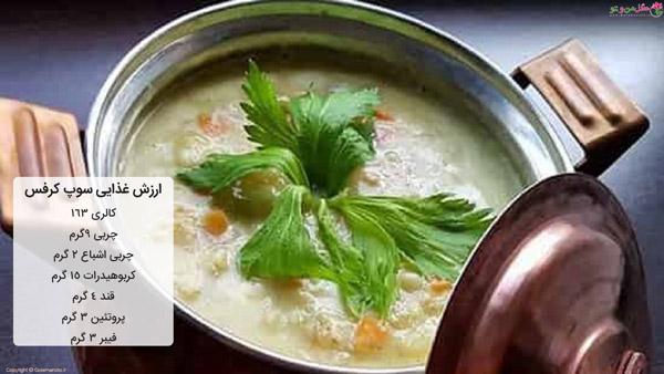 سوپ کرفس، سوپ رژیمی