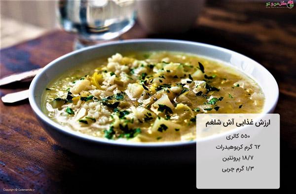 غذای ایرانی رژیمی - آش شلغم