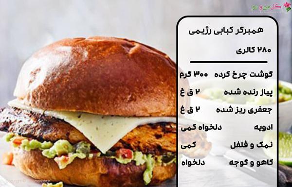 همبرگر کبابی رژیمی