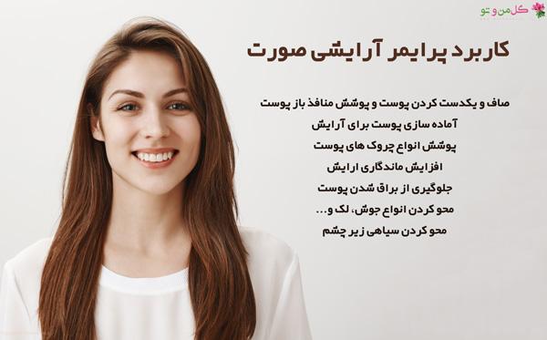 کاربرد پرایمر آرایشی صورت