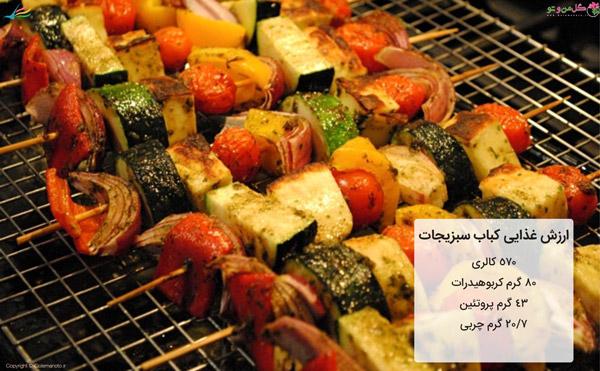 کباب سبزیجات یک غذای رژیمی