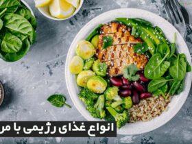 انواع غذای رژیمی با مرغ