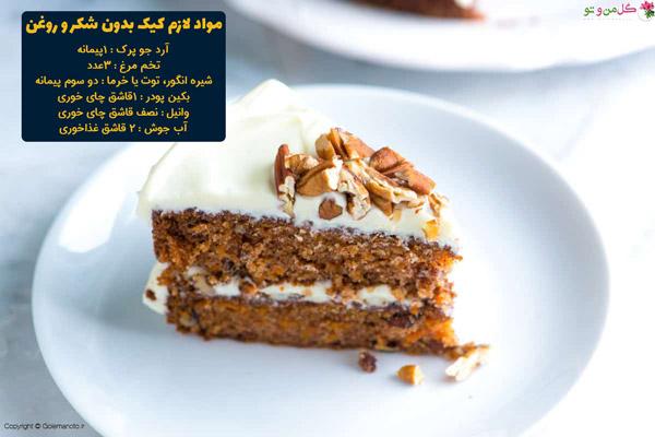 طرز تهیه کیک رژیمی بدون شکر و روغن