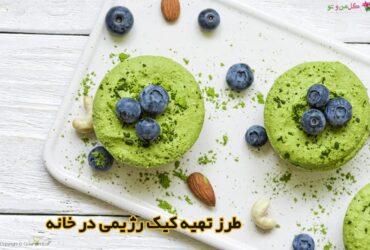 طرز تهیه کیک رژیمی