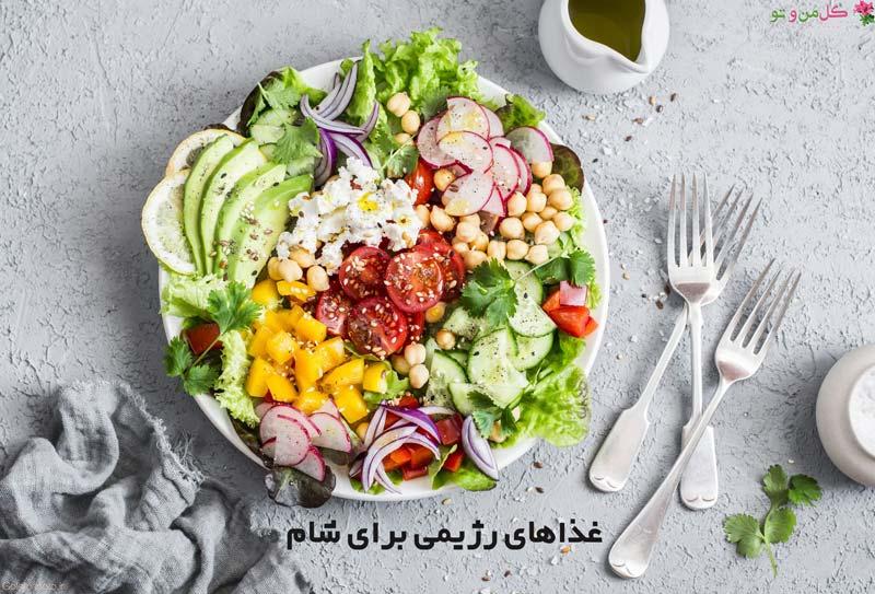 غذای رژیمی برای شام