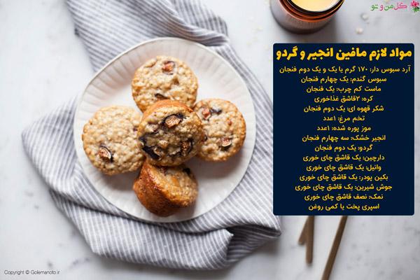 کیک های رژیمی - مافین انجیر و گردو