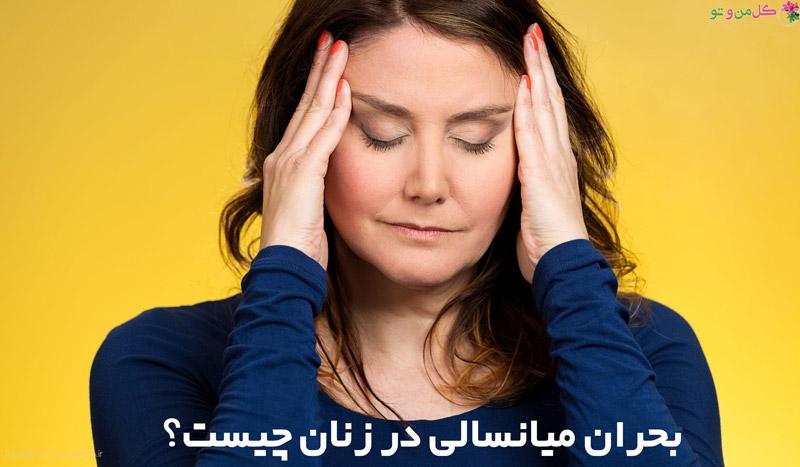 بحران میانسالی در زنان
