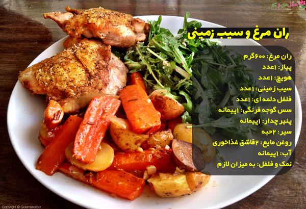 ران مرغ و سیب زمینی