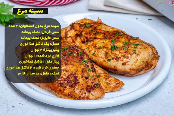 غذای نونی با سینه مرغ