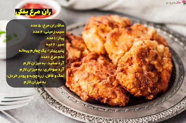 غذانی نونی با مرغ - ران مرغ پفکی