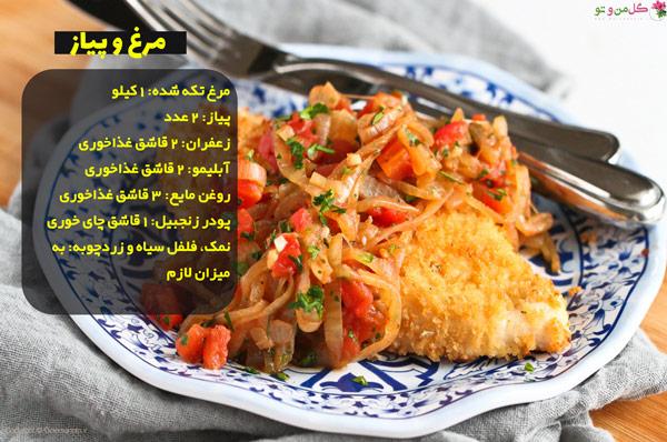 غذای نونی با مرغ و پیاز