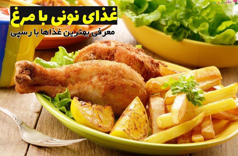 غذای نونی با مرغ