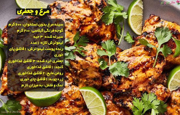مرغ و جعفری از غذاهای خوشمزه نونی با مرغ