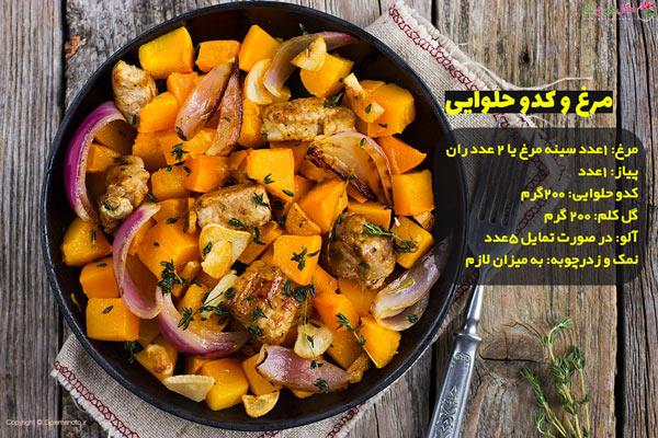 مرغ و کدوحلوایی از غذاهای نونی با مرغ
