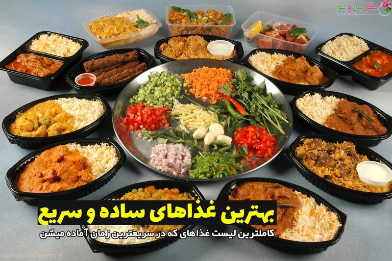 غذاهای ساده و سریع