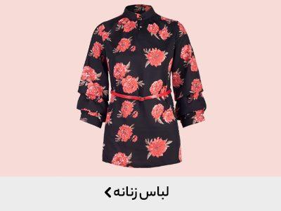 دیجی کالا لباس زنانه